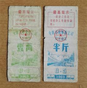 69年(河南)安阳市粮棉油公司其他油票语录1两半斤-