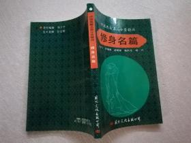 中国典籍名篇分类精译.修身名篇【实物拍图】