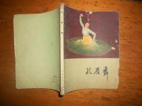 孔雀舞 上海文艺
