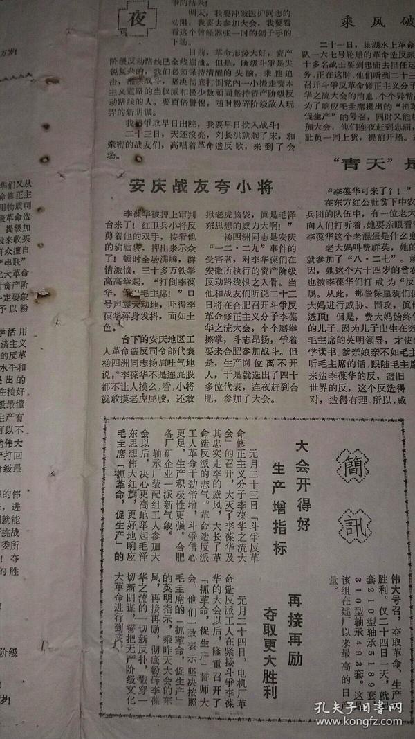 文革小报~~工人早饭报,安徽八二七,批判大老虎