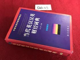 当代英汉财经视频词典上位汉英图片