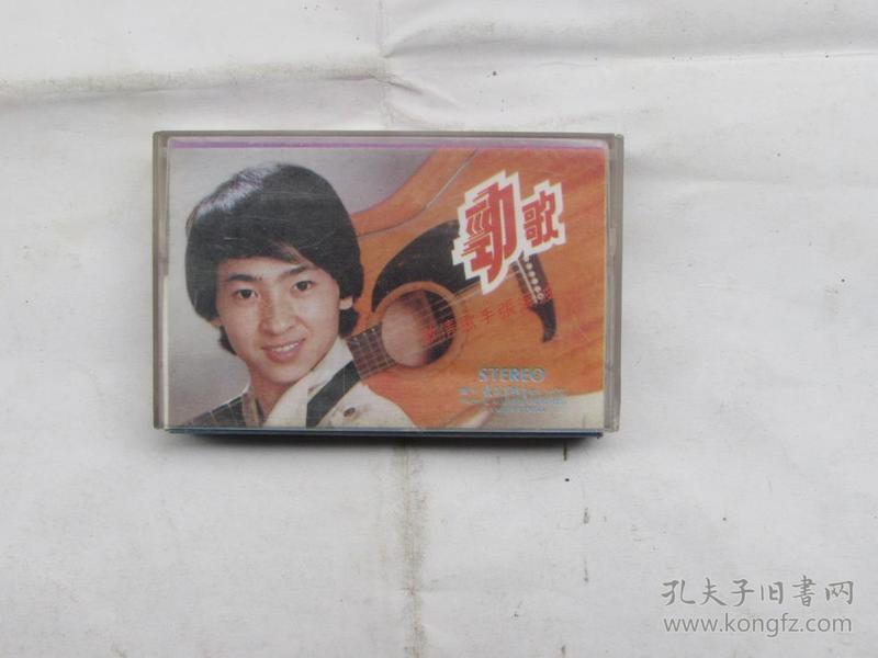 磁带:激情歌手张海波--劲歌 有歌词