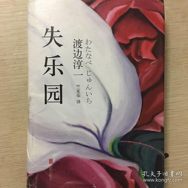 00 2018-07-17上书 加入购物车 收藏 渡边淳一经典小说:失乐园 作者