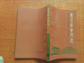 东亚社会研究