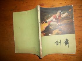 剑舞 上海文艺
