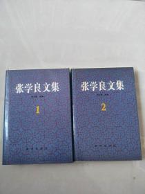 张学良文集(1.2)两册全