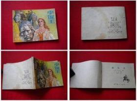 《李尔王》朱维明绘,辽美1983.12一版二印13万册,7287号,连环画