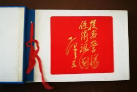 《中国气象云图》,蓝色漆布面硬精装,16开,360页,1.2公斤,扉页附红色漆面背景鎏金字毛主席语录手迹2页(带透明玻璃纸保护页),收录彩色老图片149幅,1973年1月第1版第1次印刷。