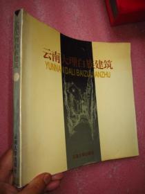《云南大理白族建筑》大开本、图文并茂、【品佳】