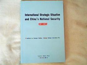 国家战略形势与中国国家安全    2011-2012
