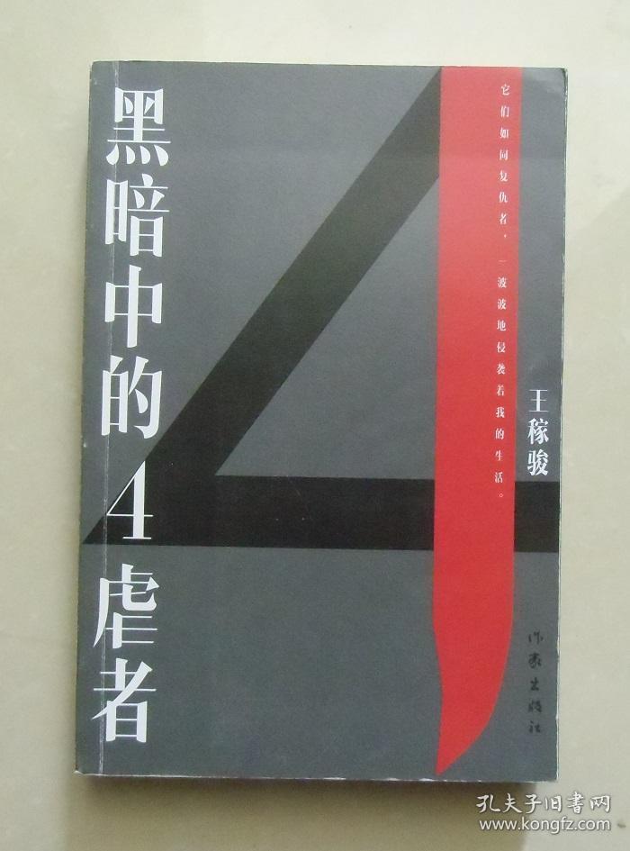 【攻略现货】a攻略中的4虐者王稼骏推理小说珠海正版香洲图片