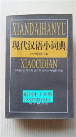 现代汉语小词典(1999年修订本) 中国社会科学院语言研究所词典编辑室编 商务印书馆出版