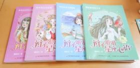 辫子姐姐星座心语系列丛书:你见过蕾丝宫殿吗/原来我是灰姑娘/神秘的图书驯服师/我最想要的美梦(4本合售)