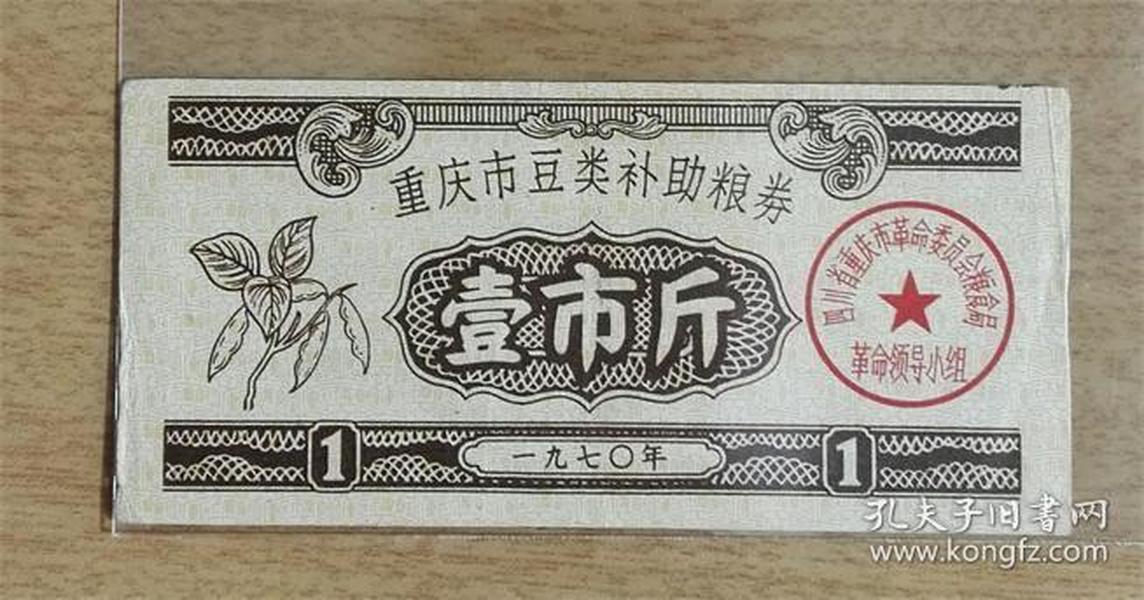 1970年重庆市豆类补助粮票1全套...稀少好品
