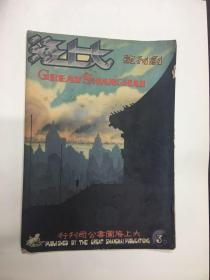 民國23年【大上海畫報】創刊號