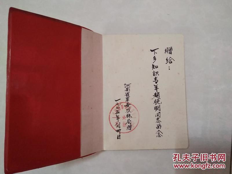 文革日记本  河南省革委农林局赠下乡知识青年空白