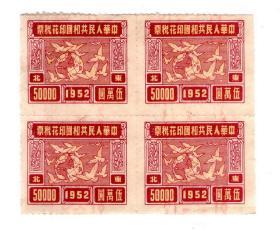东北区税票----1952东北区印花税票,鸽球图伍万圆