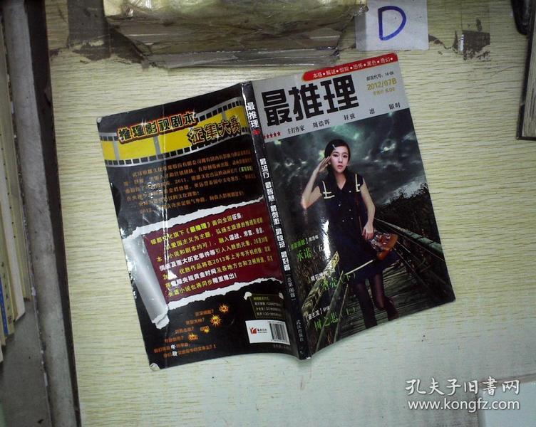 最推理(86) 2012 07B