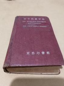 初中英汉字典(120开)