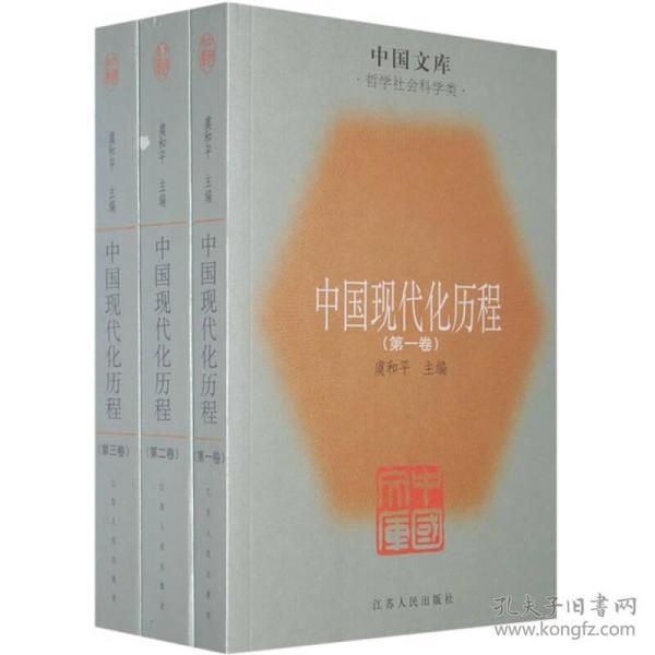 中国现代化历程