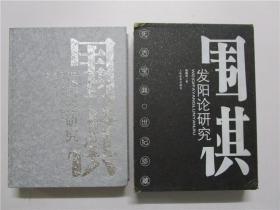 围棋发阳论研究(函盒精装 大16开)