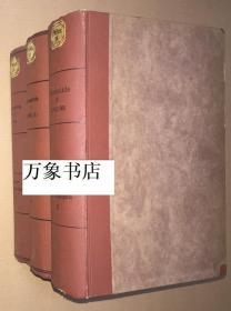 Erkenntnis 1930-1933 《认识》  1-3卷   维也纳学派机关刊物  初版  馆书品好