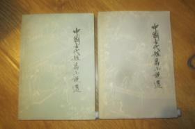 中国古代短篇小说选   7.9   【2本合售】