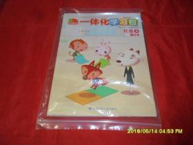 小康轩·一体化学习包·社会4 操作单
