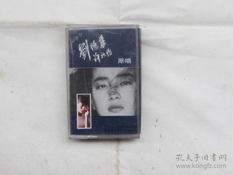 磁带:刘德华,许秋怡--情侣对唱 有歌词