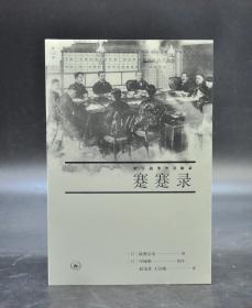《蹇蹇录:甲午战争外交秘录》