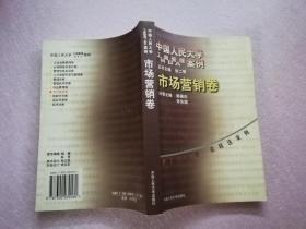市场营销卷:中国人民大学工商管理案例【实物拍图 少量笔记】