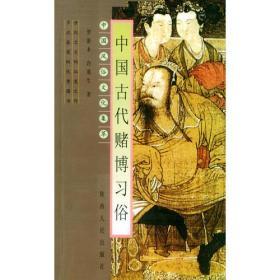 中国古代赌博习俗——中国风俗文化集萃