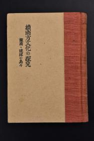 全网唯一 萨南琉球的岛屿《续南方文化的探究》硬精装1册全 大量图片 反映当时人民生活劳动休闲娱乐 附琉球附近地图两张 侵华时期日本发行 日文原版 有藏书票 创元社发行 1942年
