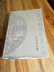 中国印刷近代史:初稿