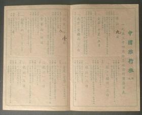 53年4月中国旅行社上海分社版《53年4月各地旅行团节目表》