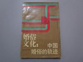 婚俗文化:中国婚俗的轨迹