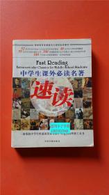 中学生课外必读名著速读 李小龙、徐峙、龚雪莲 编著 中国书籍出版社 9787506812993