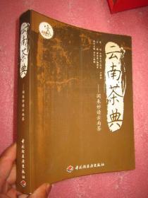 《云南茶典》---闲来妙读云南茶  16开 365页全图文【品佳】