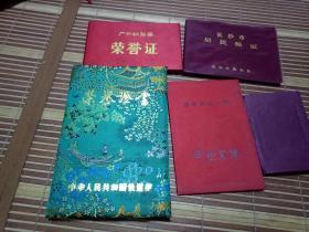 同一人证件5种(60年湖南师范学院毕业文聘、等级裁判员证书等)