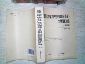 適用《中國共產黨紀律處分條例》定性量紀實務(修訂版)