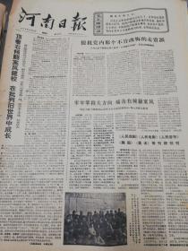 【报纸】河南日报 1976年3月21日【商丘师范学院 顶着右倾翻案风建校 在批判旧世界中成长】【坚持文艺革命 反击右倾翻案风】