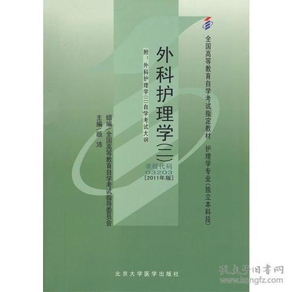 自考教材 外科护理学(二)(2011年版)自学考试教材