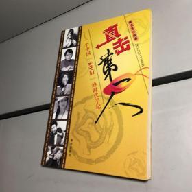"""直击第一人:一个中国""""80后""""的时代手记 【一版一印 库存新书  内页干净  正版现货  实图拍摄 看图下单】"""