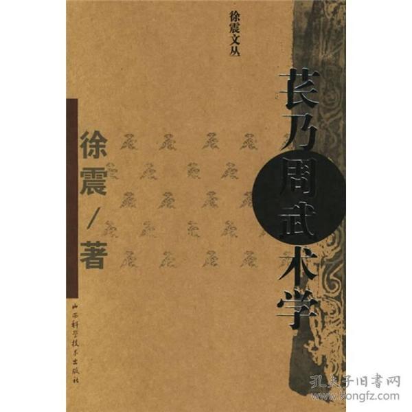 苌乃周武术学 专著 徐震著 chang nai zhou wu shu xue