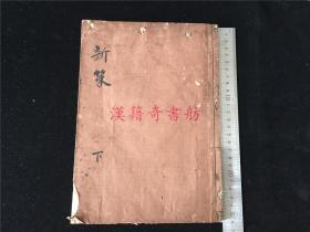 In 1844, the second volume of the New Policy (volume 3, volume 4 and volume 5 only), Lai Xiang's political contribution articles.钤 Hundred martial arts book seal. End source? Zhuang Post title Tianbao 15 years (24 years of Daoguang) copied from the Xiangyao Island Camp. This manuscript seems to be more than ten years earlier than the manuscript, and the manuscript is six volumes, the manuscript only reaches five volumes, or is undecided. It's a shame.
