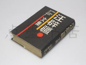 私藏好品《汪辟疆文集》精装 汪辟疆 著 上海古籍出版社1988年一版一印