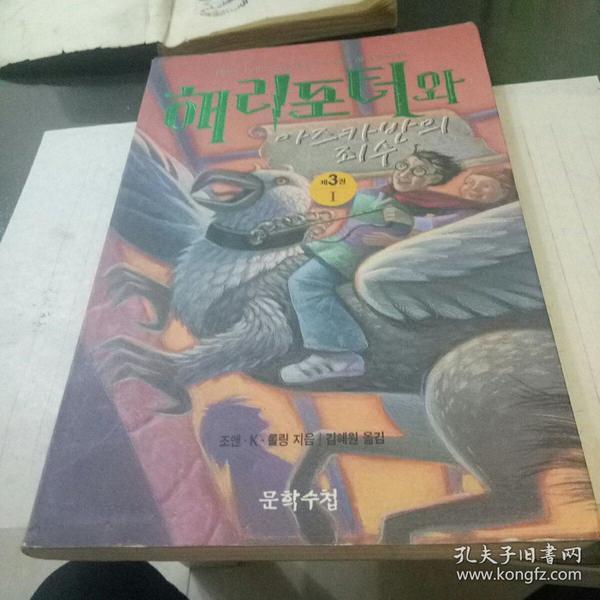 哈里波特,韩文版