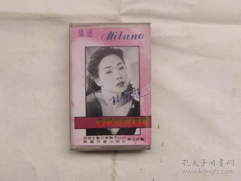 磁带:林忆莲--情迷 有歌词