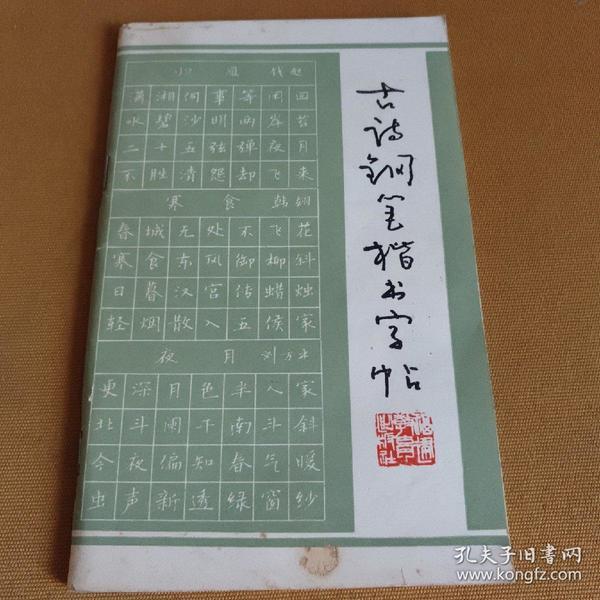 古诗钢笔楷书字帖图片