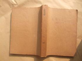 《电影文学》1983年 第1—6期 合订本